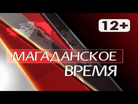 Магаданское время от 23 апреля 2019