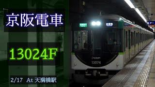 京阪電車 13000系13024F 2021/2/17 天満橋 で撮影 [Linear0]