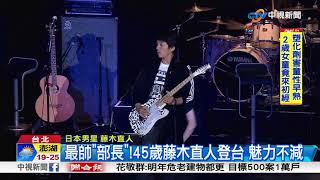 睽違13年日本男星藤木直人再度登台開唱已經45歲的他又唱又跳魅力依舊不...