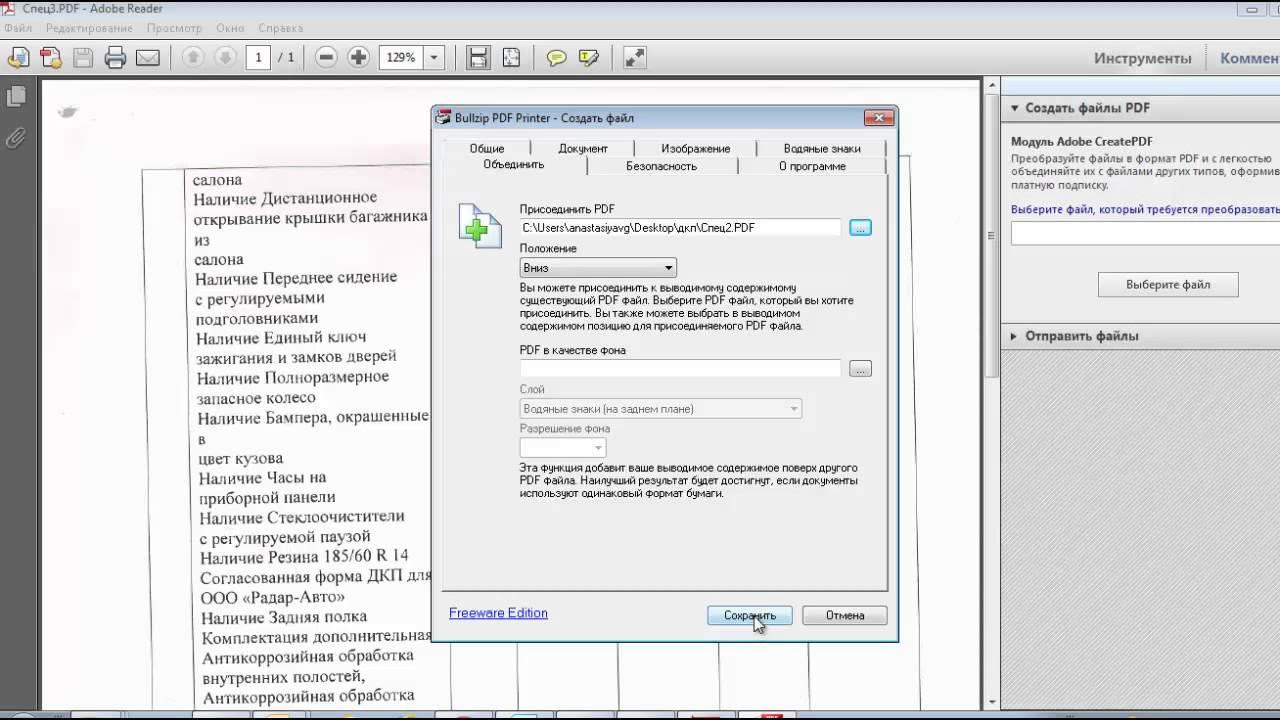 Как сделать сканы документов в одном файле