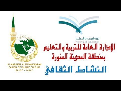 نبيل أبو قمر 2013تكريم  من مدير التربية والتعليم بالمدينة المنورة