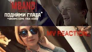 MV Reaction. MBAND - Подними глаза