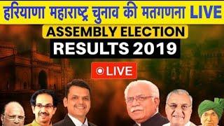 हरियाणा महाराष्ट्र विधानसभा चुनाव नतीजे 2019 Maharashtra vidhan Sabha Election Results aaj Tak live