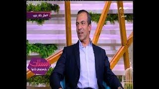 الستات ما يعرفوش يكدبوا | د. خالد حبيب يحكي عن مواقف مؤثرة وكوميدية ودور والدته  في حياته