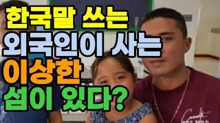 #한국인이살고있는_남태…