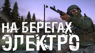 НА БЕРЕГАХ ЭЛЕКТРО   DayZ Standalone