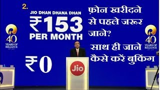 JioPhone -  FREE  with ₹1500 Deposit Plans  India
