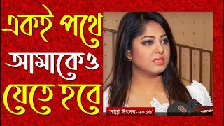 Manna Utshob-2016 | News | Part 01- Jamuna TV