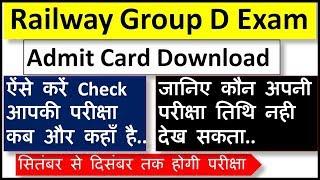 RRB Group D 2018 Admit Card Status कैंसे download करें News Update Notice