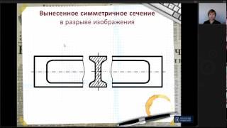 Лекция 4. Сечения  | Инженерная графика | ОмГТУ | Лекториум