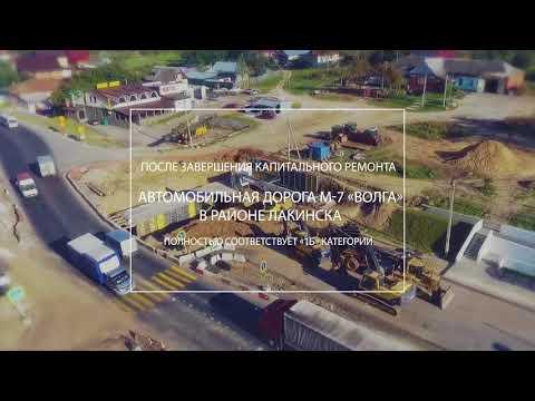 """Капитальный ремонт трассы М-7 """"Волга"""" в Лакинске"""