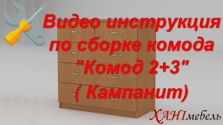 Відео інструкція по збірці комода ''Комод 2+3'' (Компаніт)
