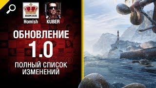 Обновление 1.0 - Полный Список Изменений - Будь готов! - от Homish и XXXKUBERXXX [World of Tanks]