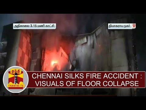 Chennai Silks Fire Accident : Visuals of Building Floor Collapse   Thanthi TV