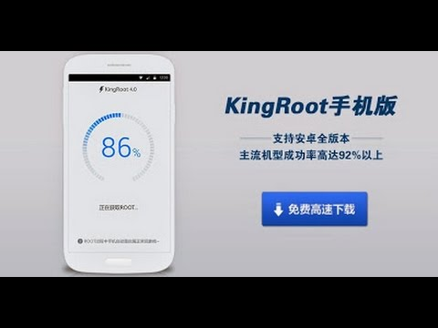kingo root 5.1.1