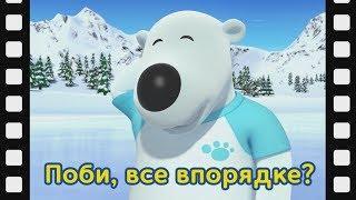 мини-фильм #36 Поби, все впорядке?   дети анимация   Познакомьтесь это новый друг Пороро