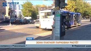 в Перми в два раза расширили зону платной парковки