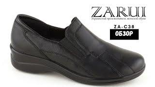 Туфли женские кожа ZARUI ZA-С38. Обзор женской обуви от ZARUI