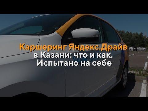 Каршеринг Яндекс.Драйв в Казани: что и как. Испытано на себе
