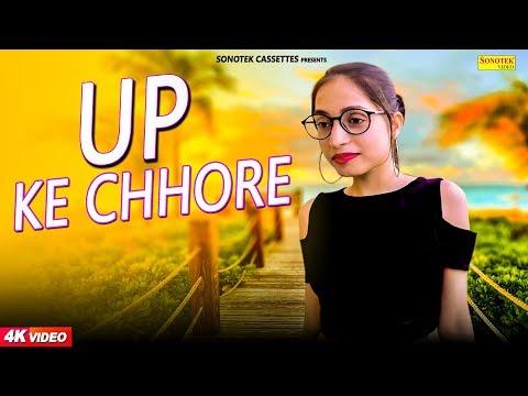 UP Ke Chhore | Shamsher Khan, Fruti Bhatiya | Mohit Rajput |  New Haryanvi Songs Haryanavi 2018