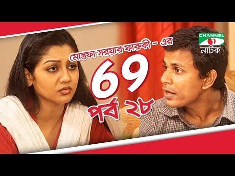 Bangla Drama 69 | Episode 28 | Tisha | Tinni | Hasan Masud | Joya Ahsan | Channel i TV