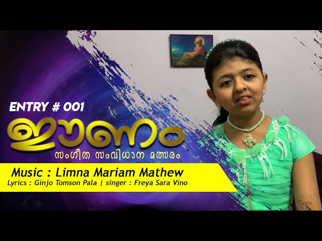 Eenam Music Direction Contest - #001  Music Director - Limna Mariyam Mathew -  Ben's Music Oven