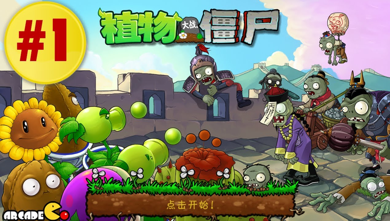 Plants Vs Zombiesgreat Wall Walkthrough Part 1 China Version