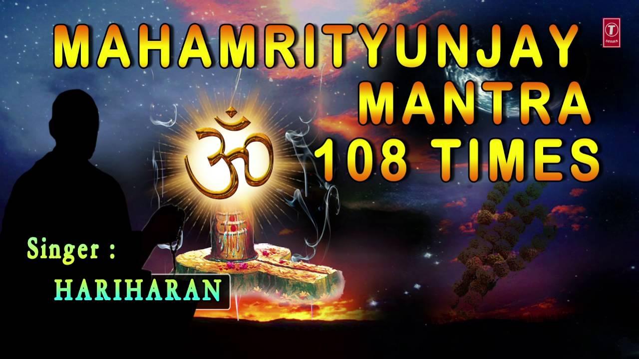 Download free Mahamrityunjay Mantra KB ringtone