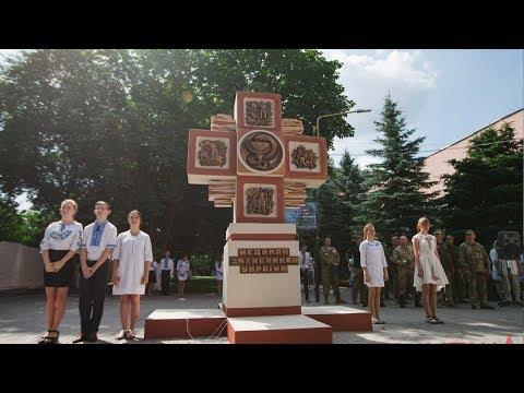 Телеканал ВІННИЧИНА: Пам'ятник військовим медикам