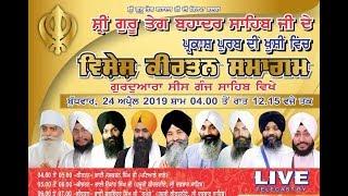 Live Now !! Sri Guru Teg Bahader Sahib Parkash Purab  Gurdwara SisGunj Sahib Delhi (24April2019)