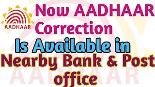 Aadhaar correction in nearby bank or post office...👍 👍 👍