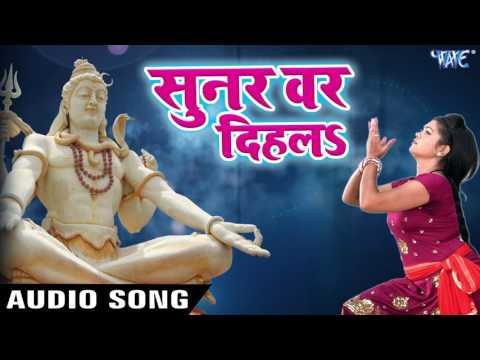 2017 Ka सबसे हिट काँवर भजन - Sunar Var Dihla - Nache Nagin Gali Gali - Bhojpuri Kanwar Songs 2017