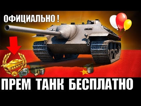 ЛЮБОЙ ПРЕМ ТАНК ОТ WG БЕСПЛАТНО! ОФИЦИАЛЬНЫЙ СПОСОБ в World Of Tanks!