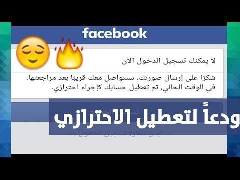 تحميل كود تخطي سؤال الامان في الفيس بوك