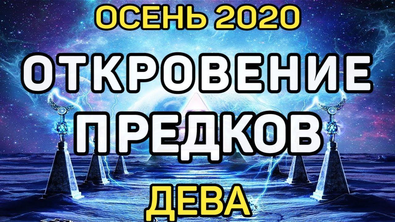 ДЕВА. ЧТО ВАМ НУЖНО ЗНАТЬ ПРЯМО СЕЙЧАС. ОСЕНЬ 2020. ЧТО ХОРОШЕГО ПО СУДЬБЕ. ПРОГНОЗ ТАРО ОНЛАЙН.