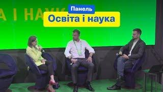 Панель «Освіта і наука» | Сергій Бабак, Ганна Новосад