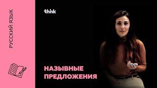 Назывные предложения   Русский язык