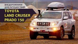 Внедорожники для путешествий: Toyota Land Cruiser Prado 150