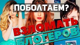 """Обзор провального  фильма """"Взломать блогеров"""""""
