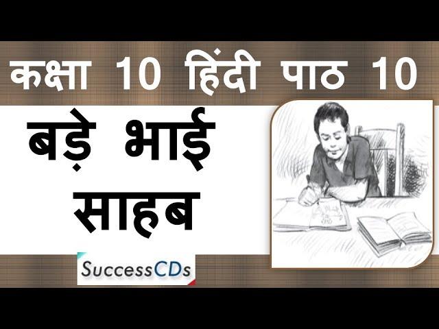 Bade Bhai Sahab Class 10 Hindi Sparsh Book Chapter 10 Explanation Word Meanings Youtube