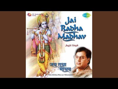 Jai Radha Madhav Mahamantra