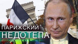 Кремлю вылезет боком. Многоходовочка дала трещину в Париже