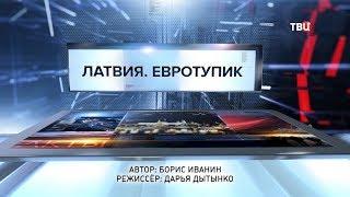 Латвия. Евротупик. Специальный репортаж
