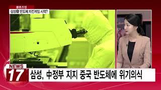[AKTV]  삼성, 차세대 D램 양산…중국 반도체 견제 시작됐나
