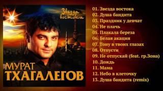 Download Мурат Тхагалегов - Звезда востока / ПРЕМЬЕРА 2017! Mp3 and Videos