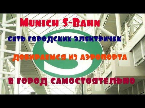 Путешествуем сами - Мюнхен за три дня.  День 1. Часть 1. Аэропорт