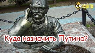 Куда назначить Путина? / М.Полторанин представил программу конституционного собрания /