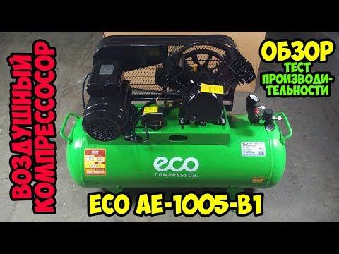 Обзор и тестирование компрессора ECO AE-1005-B1