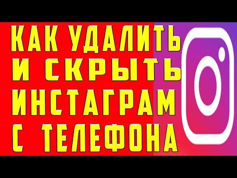 Как Удалить Аккаунт в Инстаграме, Как Скрыть Инстаграм