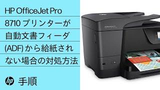 hp officejet pro 8710 プリンターが自動文書フィーダ adf から給紙されない場合の対処方法